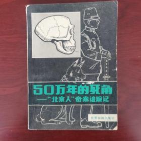 """50万年的死角—""""北京人""""奇案踪记"""