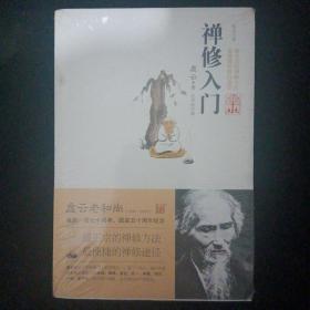 禅修入门:近千年最伟大的高僧虚云教授最正宗的禅修方法(正版现货)