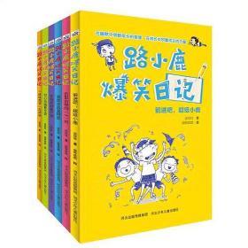 路小鹿爆笑日记(套装6册)(一部用分镜漫画结合