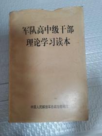 军队高中级干部理论学习读本