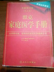 默克家庭医学手册第2版