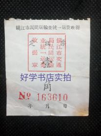 发票专题:镇江市民间运输业统一运费收据