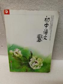 初中语文读本. 七年级. 下册