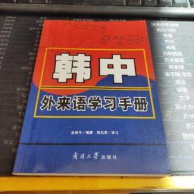 韩中外来语学习手册