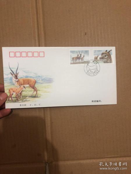 《藏羚》特种邮票首日封