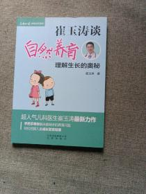 崔玉涛谈自然养育:理解生长的奥秘