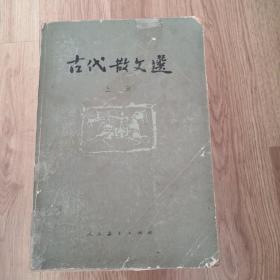 古代散文选