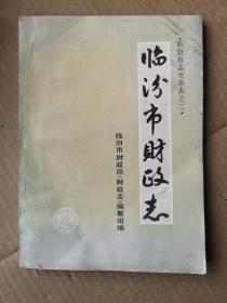 临汾市财政志