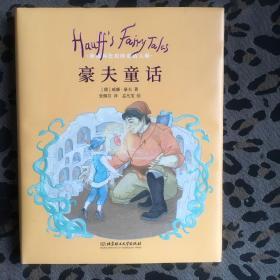 豪夫童话(精装珍藏版)