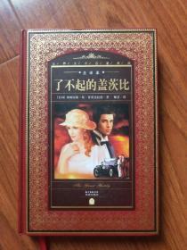 世界文学名著典藏·全译本:了不起的盖茨比(新版)