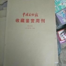中国文物报 收藏鉴赏周刊 2001.7-9