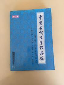 中国古代文学作品选(瑕疵如图)