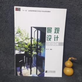 """""""十一五""""全国高等院校艺术设计专业规划教材:景观设计"""