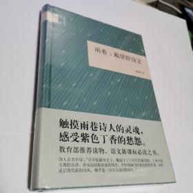 国民阅读经典:雨巷 戴望舒诗文
