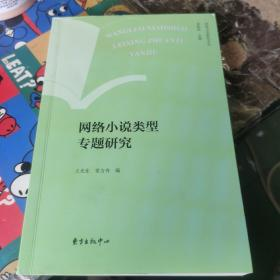 网络小说类型专题研究/网络文学研究文丛