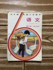 全日制六年制小学课本:语文第三册(试行本)