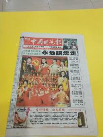中国电视报2006年6月26日(8开48版缺19-30)聚焦青藏铁路讲述传奇故事。纪念建党八十五周年大型专题文艺晚会。放眼各国足坛,中国球市最冷。推出特色旅游,体验完美假期。
