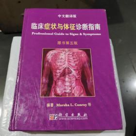 临床症状与体征诊断指南(原书第5版·中文翻译版)