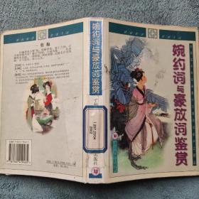 婉约词与豪放词鉴赏:中华五千年以来数十万首诗词曲中之精品