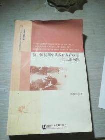新中国初期中共教育方针政策的三维向度
