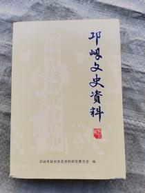 邛崃文史资料(笫二十八辑)