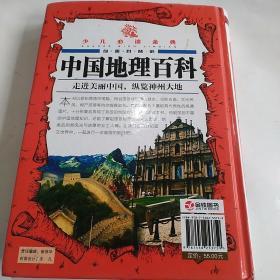 中国地理百科《少儿必读金典》