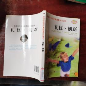 中国学生综合素质教育必读书:礼仪创新(彩图版)