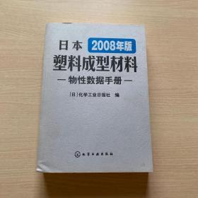 日本塑料成型材料物性数据手册(2008年版)内页新