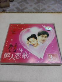 醉人恋歌 3CD