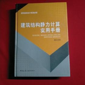 建筑结构静力计算实用手册