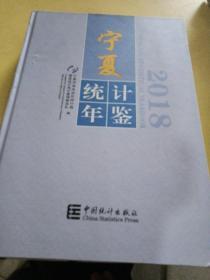 宁夏统计年鉴2018