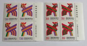 台湾邮票 专314 生肖鸡四方联邮票(带厂铭)