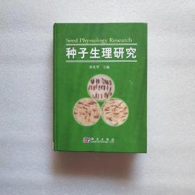 种子生理研究(作者签赠本)