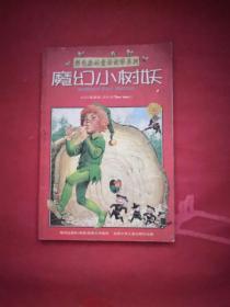魔幻小树妖——彩色森林童话故事系列
