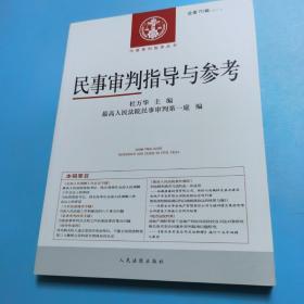 中国审判指导丛书:民事审判指导与参考(2017.2 总第70辑)
