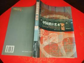 中国设计艺术史论