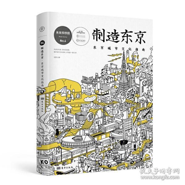 制造东京:东京城市文化指南