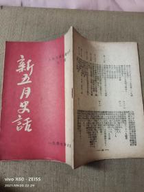 1947年六月版《新五月史话》全一册