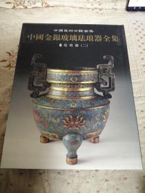 中國美術分類全集:中國金銀玻璃琺瑯器全集(6)·琺瑯器(2)         架4