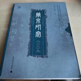 简帛研究2009