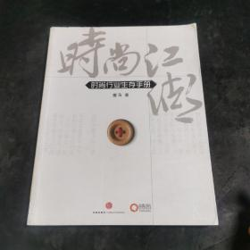 时尚江湖 时尚行业生存手册