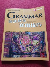 语法教学实用技巧