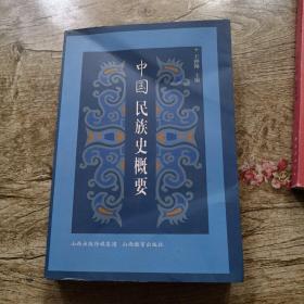 中国民族史概要