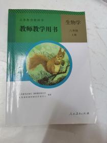 生物学教师教学用书. 八年级. 上册
