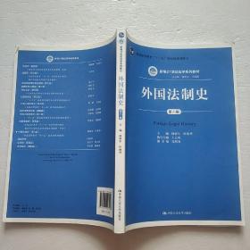 """外国法制史(第六版)(新编21世纪法学系列教材;普通高等教育""""十一五""""国家级规划教材)"""