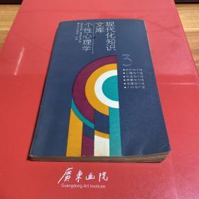 现代文化知识文库