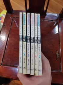 愛樂1997(全六冊)