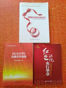3册合售:红色中华金融史料摘编、红色记忆央行华章、激情岁月的点滴记忆——中国共产党领导下的金融发展史口述史料汇编