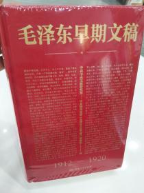 毛泽东早期文稿 1912-1920 伟人早期生平事迹