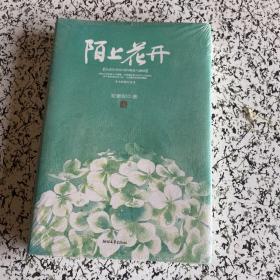 陌上花开(2013精装修订版)